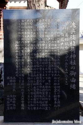 治兵衛稲荷神社(江東区北砂)9
