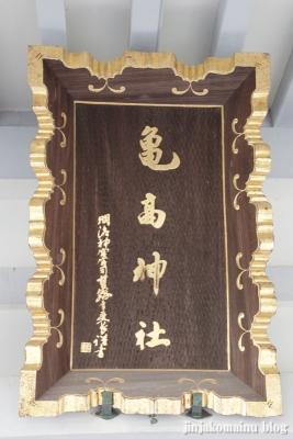 亀高神社(江東区北砂)9