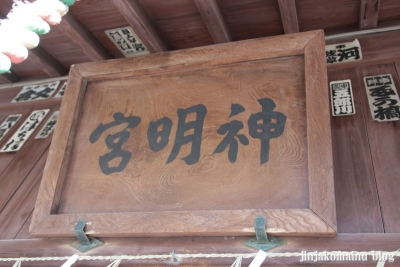 大塚天祖神社(江東区東砂)6