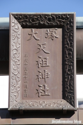 大塚天祖神社(江東区東砂)3