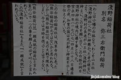 浅野神社(金沢市浅野本町)33