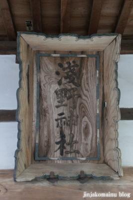 浅野神社(金沢市浅野本町)16