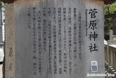 東山菅原神社(金沢市東山)5