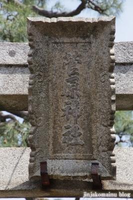 東山菅原神社(金沢市東山)4