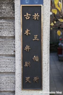 於三稲荷神社(江東区牡丹)2