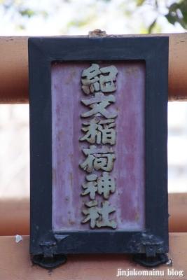 紀文稲荷神社(江東区永代)3