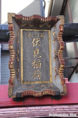 伏見稲荷神社(江東区永代)3