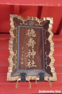 徳寿稲荷神社(江東区永代)4