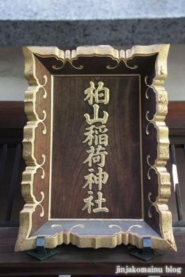 柏山稲荷神社(中央区月島)5