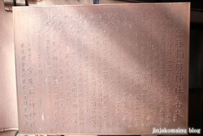 宝珠稲荷神社(中央区銀座)6