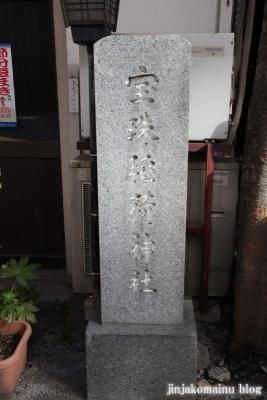 宝珠稲荷神社(中央区銀座)2