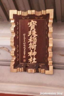 宝珠稲荷神社(中央区銀座)9