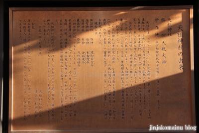 西早稲田天祖神社(新宿区西早稲田)2