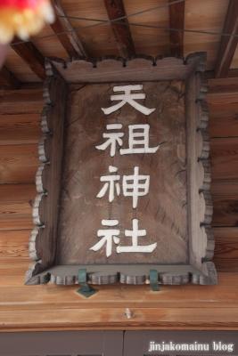 西早稲田天祖神社(新宿区西早稲田)5