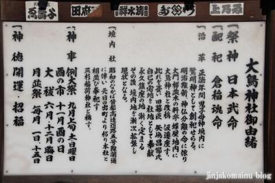雑司ヶ谷鳳神社(豊島区雑司ヶ谷)4