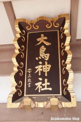 雑司ヶ谷鳳神社(豊島区雑司ヶ谷)8