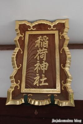 豊坂稲荷神社(新宿区下落合)8