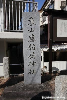 東山藤稲荷神社(新宿区下落合)2