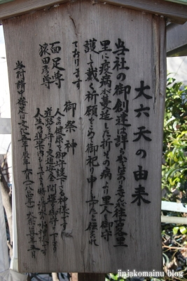 第六天社(新宿区下落合)6