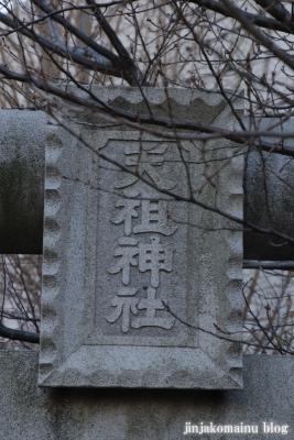 天祖神社(豊島区目白)4