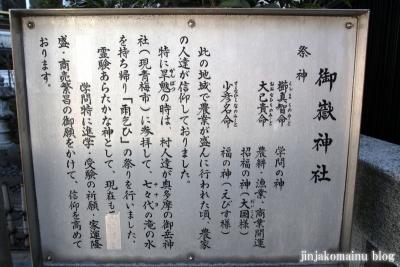 豊島御嶽神社(豊島区千早)4