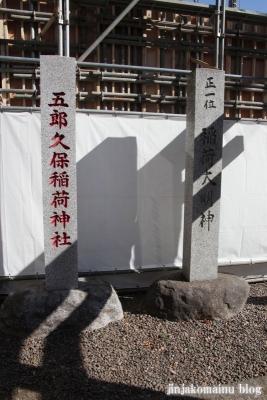 五郎久保稲荷神社(豊島区南長崎)2