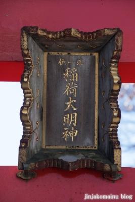 五郎久保稲荷神社(豊島区南長崎)6