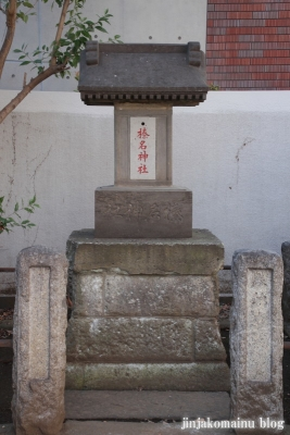 五郎久保稲荷神社(豊島区南長崎)12