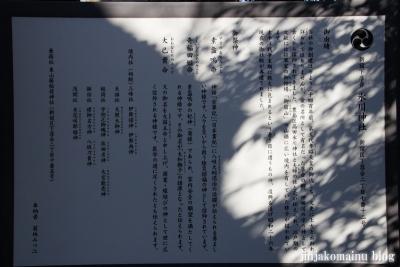 下落合氷川神社(新宿区下落合)11