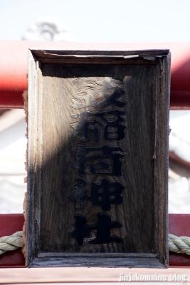 鼓稲荷神社(新宿区西落合)3