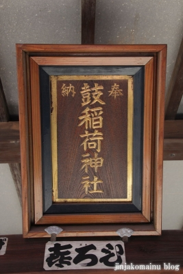 鼓稲荷神社(新宿区西落合)7