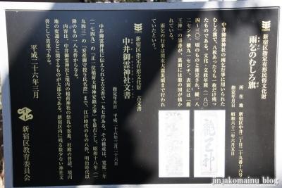 中井御霊神社(新宿区中井)4