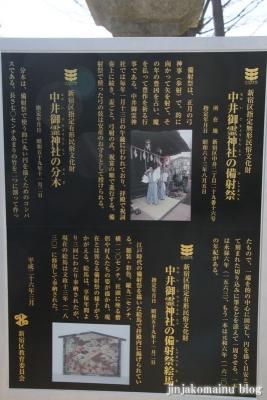 中井御霊神社(新宿区中井)12