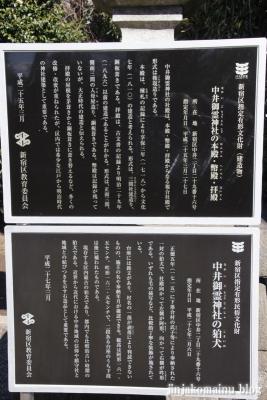 中井御霊神社(新宿区中井)13