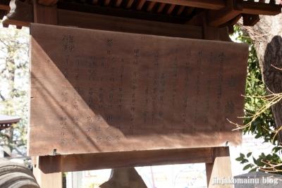 月見岡八幡宮(新宿区上落合)3