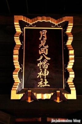 月見岡八幡宮(新宿区上落合)5