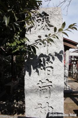 藤神稲荷神社(中野区弥生町)3