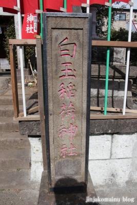 白玉稲荷神社(中野区中央)7