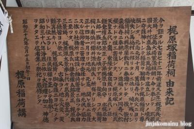 梶原稲荷神社(品川区東大井)14