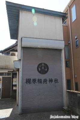 梶原稲荷神社(品川区東大井)5