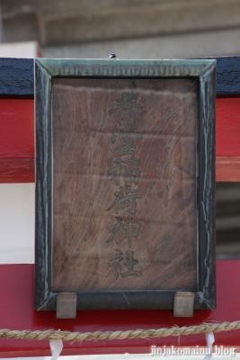 青雲稲荷神社(品川区東大井)2