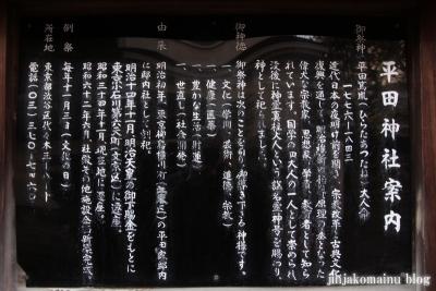 平田神社(渋谷区代々木)2