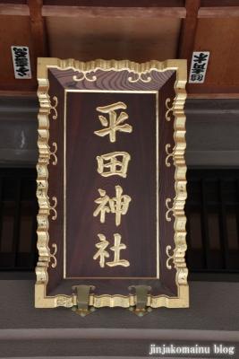 平田神社(渋谷区代々木)4