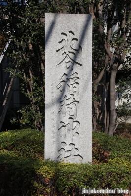北谷稲荷神社(渋谷区神南)2
