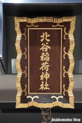 北谷稲荷神社(渋谷区神南)5