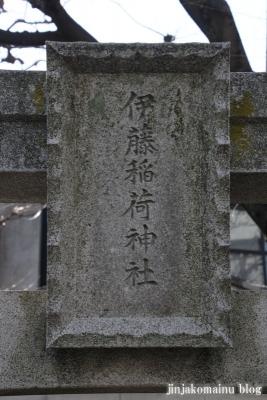 伊藤稲荷神社(渋谷区東)3