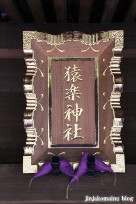 猿楽神社(渋谷区猿楽町)8