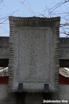 誕生八幡神社(品川区上大崎)4