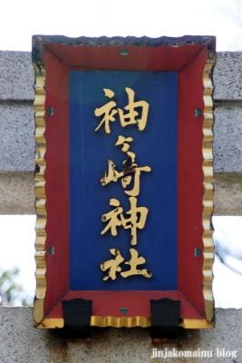 袖ケ崎神社(品川区東五反田)2