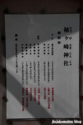 袖ケ崎神社(品川区東五反田)3